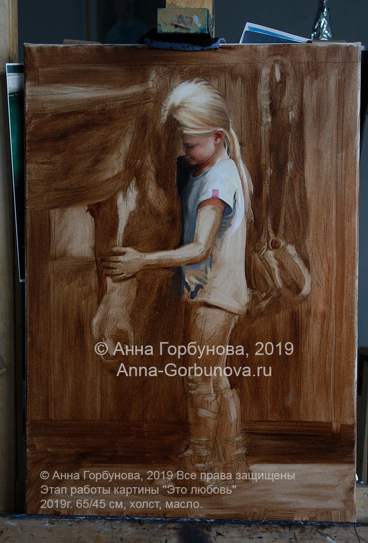 Stage of work 1. This is Love. Girl with a horse. Oil painting on canvas. Artist A. Gorbunova. Private collection, Moscow.