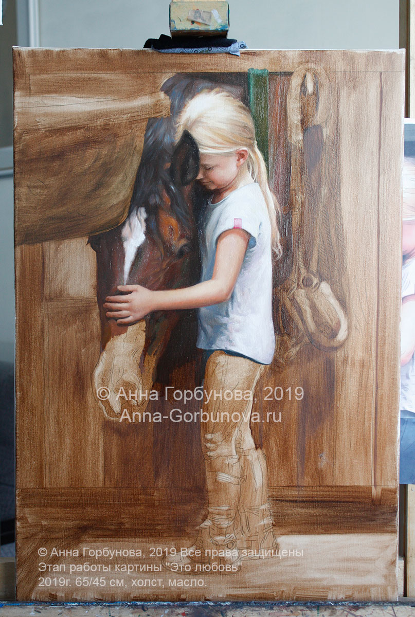Stage of work 2. This is Love. Girl with a horse. Oil painting on canvas. Artist A. Gorbunova. Private collection, Moscow.