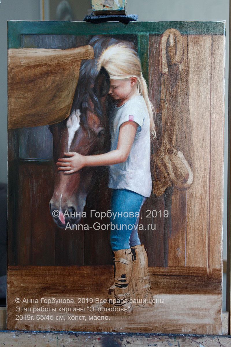 Stage of work 3. This is Love. Girl with a horse. Oil painting on canvas. Artist A. Gorbunova. Private collection, Moscow.