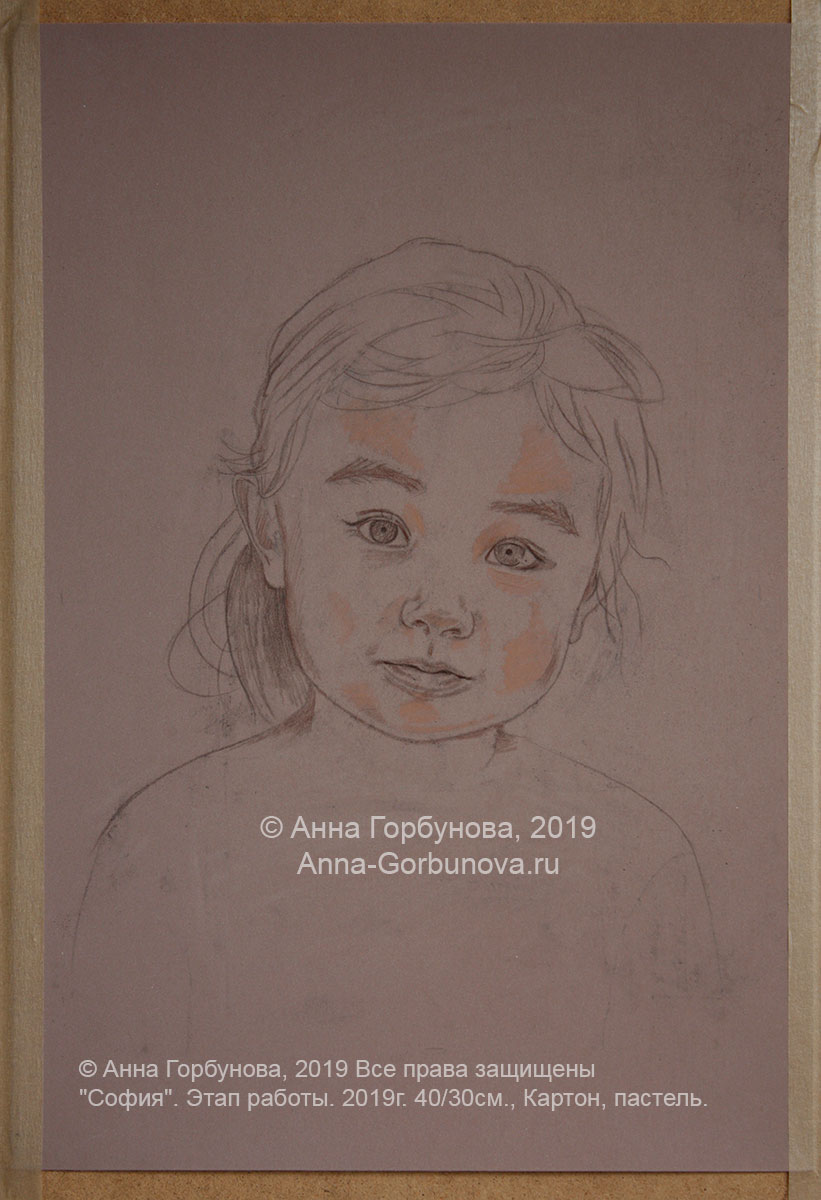 Stage of work 1. Sofiya portrait. Colored pastel on paper. Artist Anna Gorbunova.