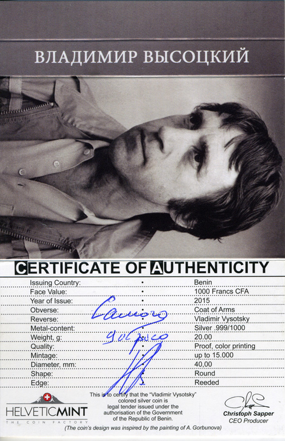 Certificate for the coin autographed by Nikita Vladimirovich Vysotsky