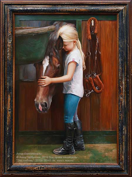 This is Love. Girl with a horse. Oil painting on canvas. Artist A. Gorbunova. Private collection, Moscow.